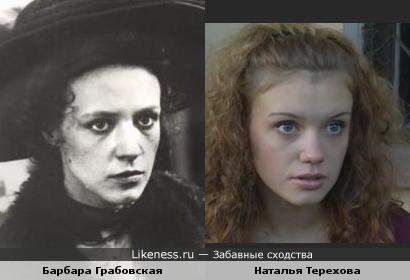 Барбара Грабовская и Наталья Терехова
