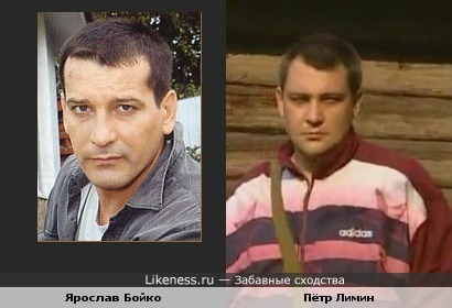 Актёры Ярослав Бойко и Пётр Лимин