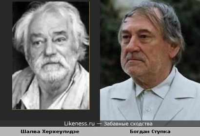 Актёры Шалва Херхеулидзе и Богдан Ступка
