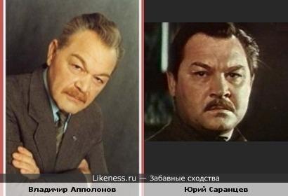 Владимир Апполонов и Юрий Саранцев