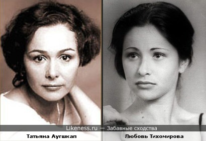 Татьяна Аугшкап и Любовь Тихомирова