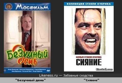 """Постеры фильмов """"Безумный день"""" и """"Сияние"""""""