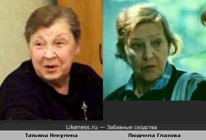 Татьяна Никулина и Людмила Глазова