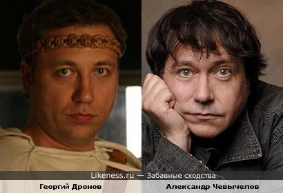 Георгий Дронов и Александр Чевычелов