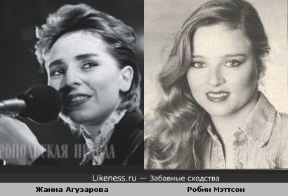 Жанна Агузарова и Робин Мэттсон