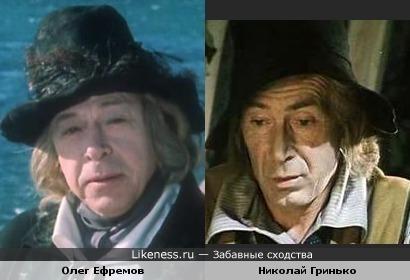 Олег Ефремов и Николай Гринько