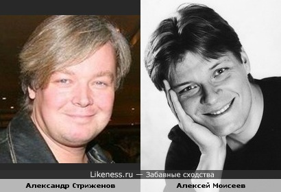 Александр Стриженов и Алексей Моисеев
