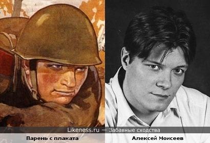 Парень с советского плаката и Алексей Моисеев