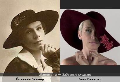 Йоханна Эвальд и Энни Леннокс