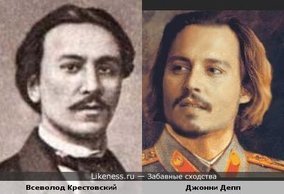 Всеволод Крестовский и Джонни Депп