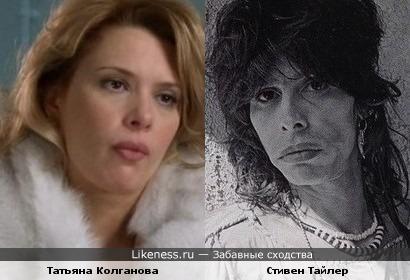 Татьяна Колганова и Стивен Тайлер