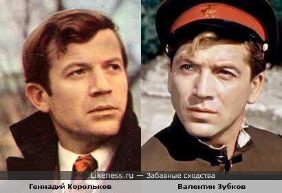 Актёры Геннадий Корольков и Валентин Зубков
