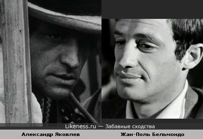 Александр Яковлев и Жан-Поль Бельмондо