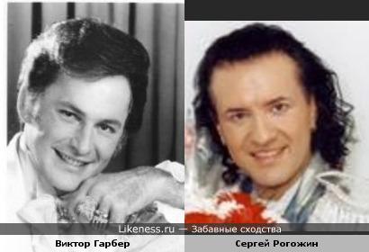 Виктор Гарбер и Сергей Рогожин
