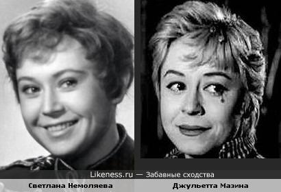Светлана Немоляева и Джульетта Мазина