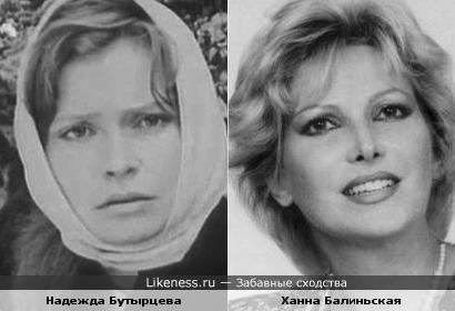 Надежда Бутырцева и Ханна Балиньская