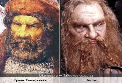 Атаман Ермак и гном Гимли