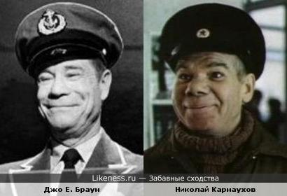 Джо Е. Браун и Николай Карнаухов