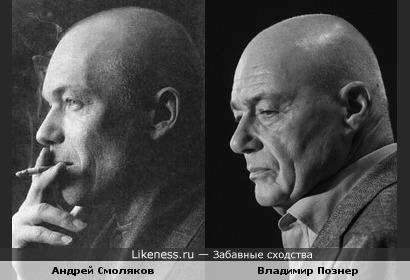Андрей Смоляков и Владимир Познер