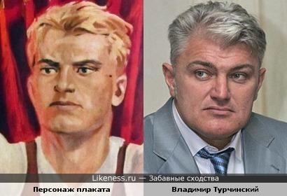 Персонаж военного плаката и Владимир Турчинский