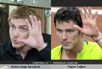 Александр Бухаров и Марат Сафин