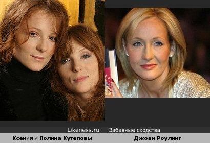 Сёстры Кутеповы и Джоан Роулинг