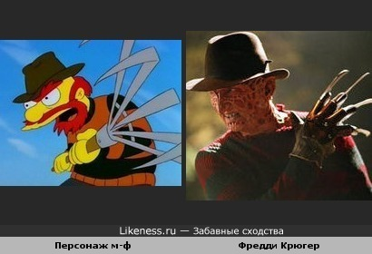 Персонаж м-ф и Фредди Крюгер