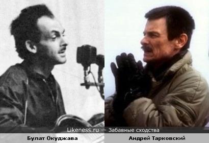 Булат Окуджава и Андрей Тарковский