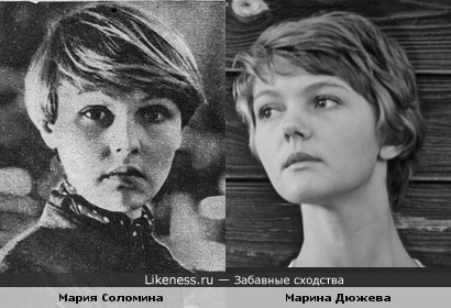 Мария Соломина и Марина Дюжева