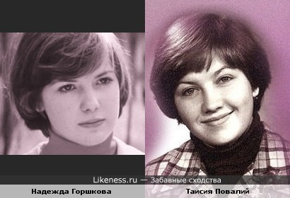 Надежда Горшкова и Таисия Повалий