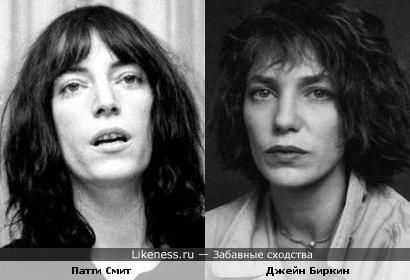 Патти Смит и Джейн Биркин