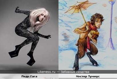Леди Гага и Мистер Тумнус