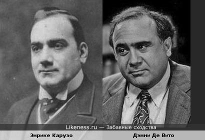 Энрике Карузо и Дэнни Де Вито