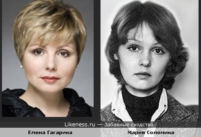 Елена Гагарина и Мария Соломина