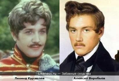 Леонид Куравлёв и Алексей Воробьёв