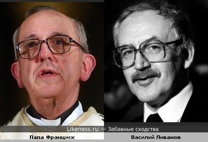 Папа Римский Франциск и актёр Василий Ливанов