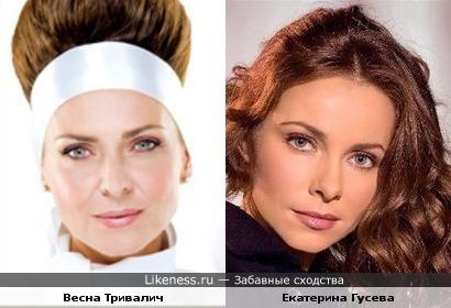Весна Тривалич и Екатерина Гусева