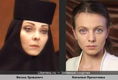 Весна Тривалич и Наталья Лукеичева
