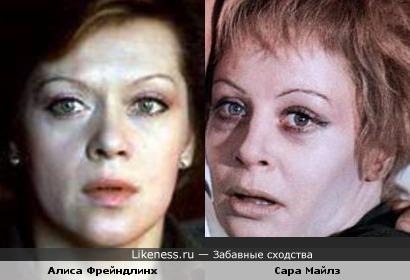 Алиса Фрейндлинх и Сара Майлз