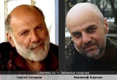 Сергей Газаров и Кшиштоф Бауман