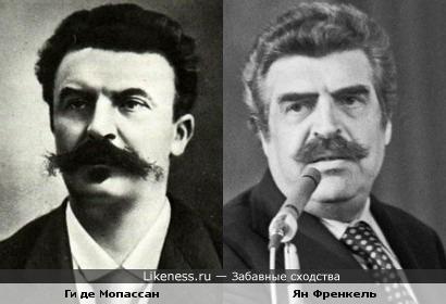 Ги де Мопассан и Ян Френкель