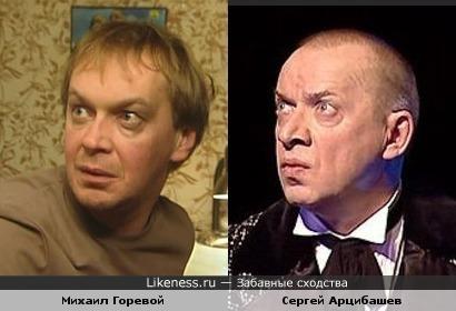 Михаил Горевой и Сергей Арцибашев