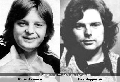 Юрий Антонов и ван Моррисон