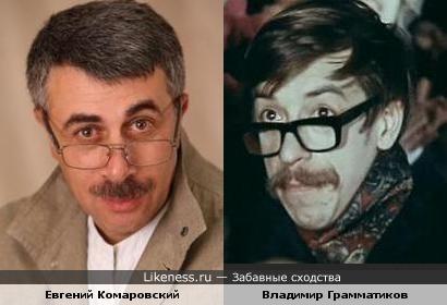 Евгений Комаровский и Владимир Грамматиков