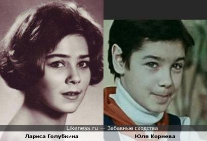 Лариса Голубкина и Юля Корнева