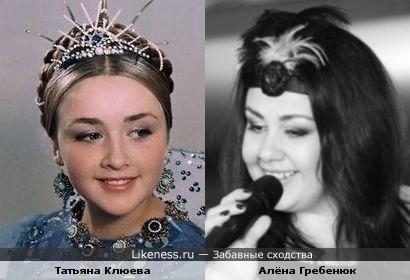 Татьяна Клюева и Алёна Гребенюк
