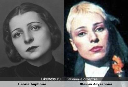 Паола Борбони и Жанна Агузарова