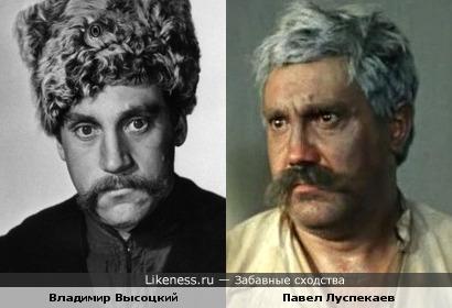 Владимир Высоцкий и Павел Луспекаев