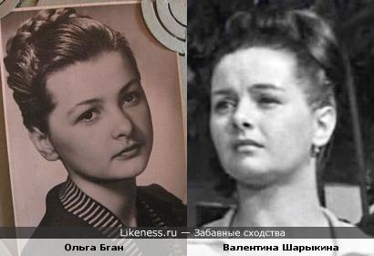 Ольга Бган и Валентина Шарыкина