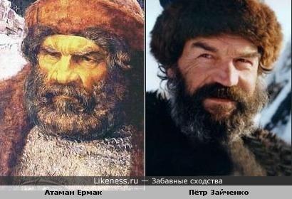 Атаман Ермак и Пётр Зайченко